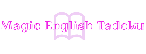 英語多読教室 Magic English Tadoku